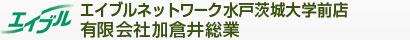 エイブルネットワーク水戸茨城大学前店・有限会社加倉井総業